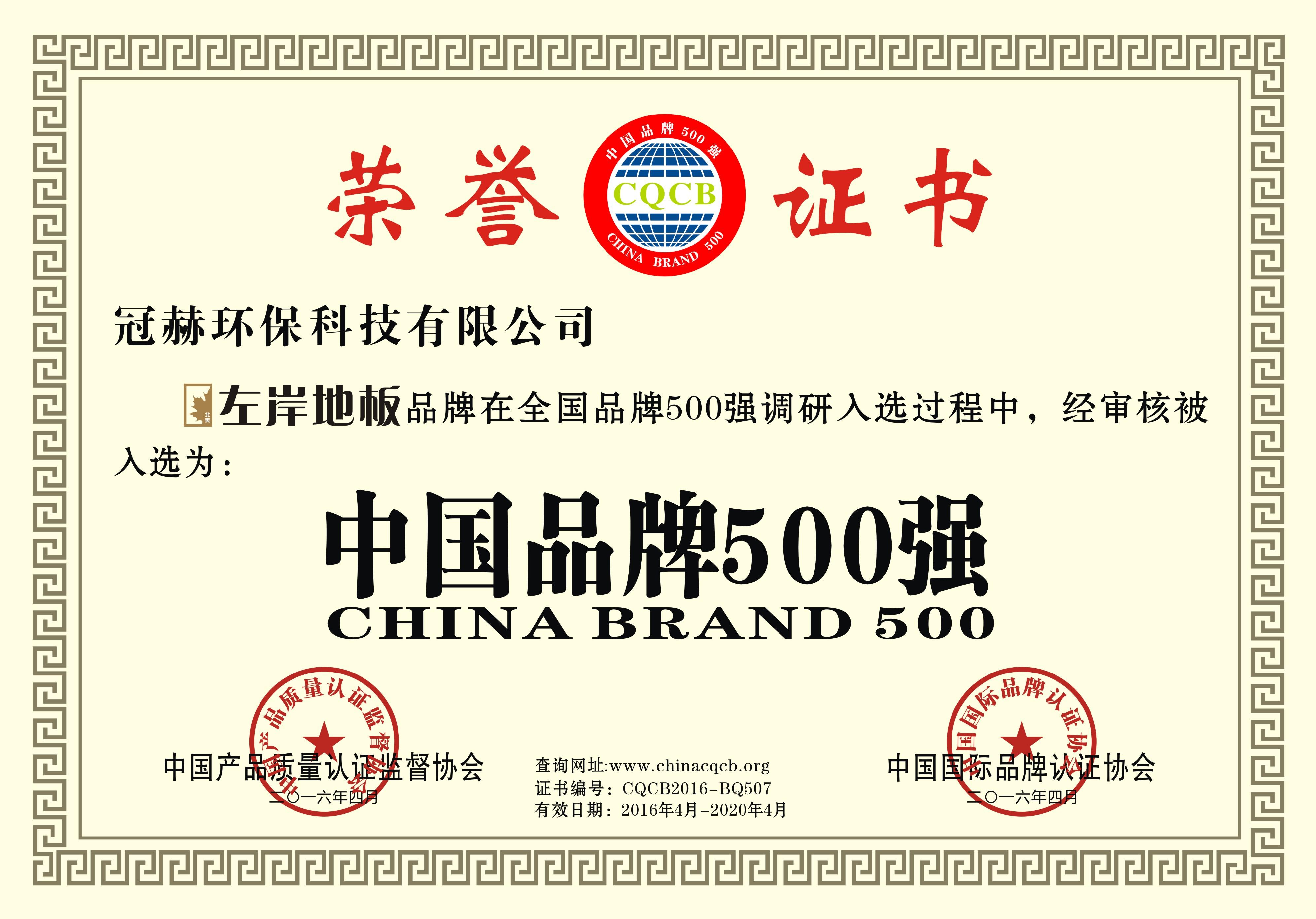 左岸地板荣获中国地板500强(图1)